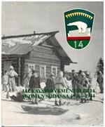 Jalkav�kirykmentti JR 14 Suomen sodassa 1941-1944