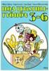 Iloa tekstiilityöhön 3-6 - Oppilaan kirja