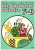 Iloa tekstiilityöhön 7-9 - Oppilaan kirja